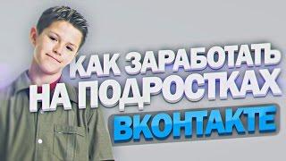 """Как заработать на подростках? (""""древний способ"""" Вконтакте)"""