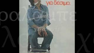 Κούλα καλεί Χαράλαμπο.... οβερ (από GATZMAN, 26/07/11)