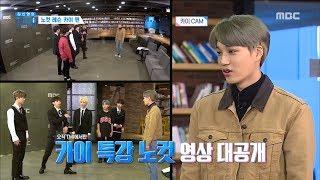 Gambar cover [HOT] [no cut] Special lesson ♡ 'Exo cai', 김신영의 TMI X 언더나인틴 20190113