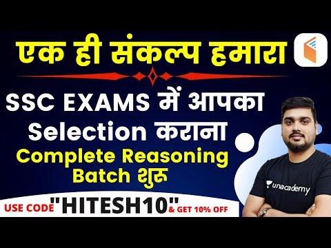 "SSC Exams | Complete Reasoning Batch Start | Use Code ""HITESH10"""