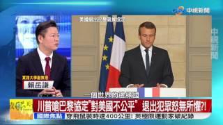 《放眼天下》Part 1:川普先得罪G7再惹毛G20,美國向下沉淪,大陸順勢攀高變新主!?│中視新聞 20170603