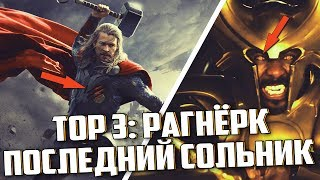 """""""ТОР 3: РАГНАРЁК"""" - ПОСЛЕДНИЙ ФИЛЬМ О ТОРЕ? БУДЕТ НОВЫЙ МСТИТЕЛЬ!"""