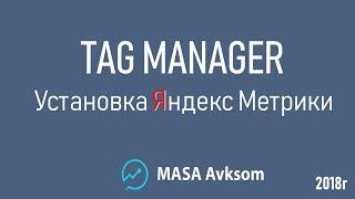 Установка счетчика Яндекс Метрики на сайт через Tag Manager