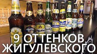 Обзор Жигулевского пива | 9 видов со всей России