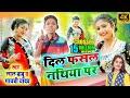 Video Song II Lalbabu & Gayatri Yadav II Dil Phasal Tora Nathiya Me II दिल फँसल  तोरा नथिया में II video download