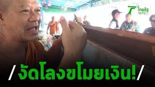 คนร้ายงัดโลงศพขโมยเงินบริจาค  | 17-02-63 | ข่าวเย็นไทยรัฐ