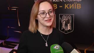 У Харкові відбувся «Матч двох столиць»