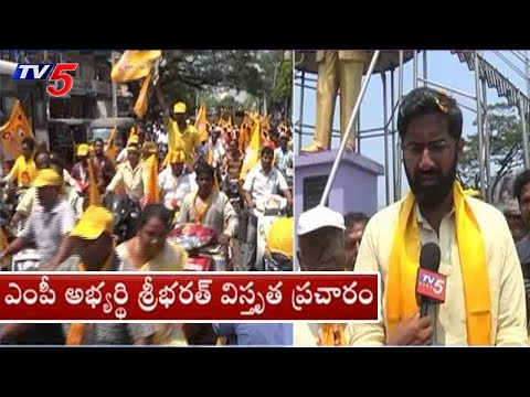 Balakrishna Son in Law Sri Bharath Election Campaigning | TV5 News