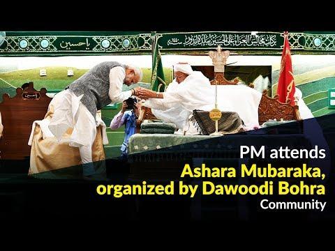 PM attends Ashara Mubaraka, organized by Dawoodi Bohra community