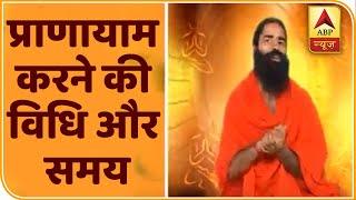 प्राणायाम करने की विधि और समय | योग यात्रा Baba Ramdev के साथ | ABP News Hindi - Download this Video in MP3, M4A, WEBM, MP4, 3GP