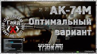 Гайд по Escape From Tarkov  - Оптимальный тюнинг автомата АК-74M