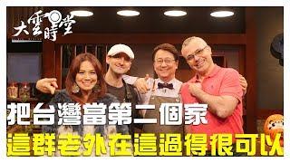 """【完整版】這群老外在台灣過的""""很可以""""  20190409【明馬丁Musa、阮大為、黃琦妮Gen】"""