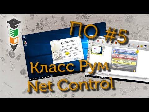 ПО #5 Класс Рум Net Control Установка и функционал