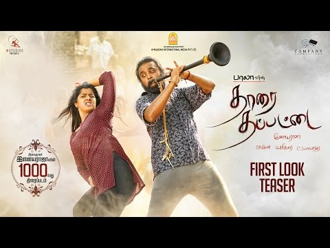 Thaarai Thappattai Official First Look Teaser | Bala | Ilaiyaraaja | M.Sasikumar | Varalaxmi