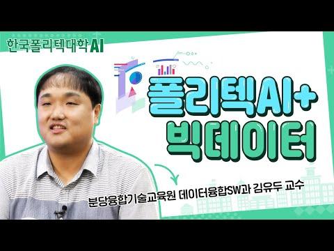 대표 홍보영상:한국폴리텍대학 데이터융합SW과 교수님이 들려주는 AI+빅데이터