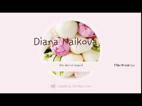 Diana Naikova Не будь дурой