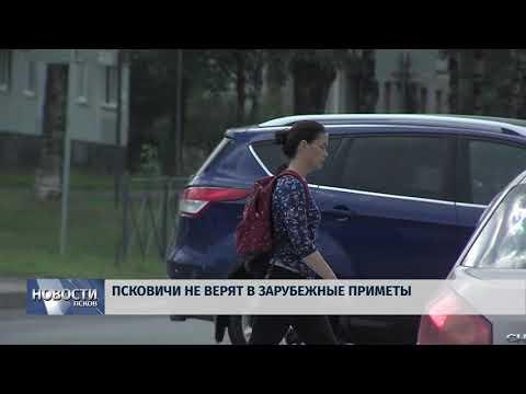Новости Псков 13.07.2018 # Псковичи не верят в зарубежные приметы