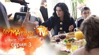 """""""Чумачеччее ТВ с Яной Рудковской"""" - 3 серия"""