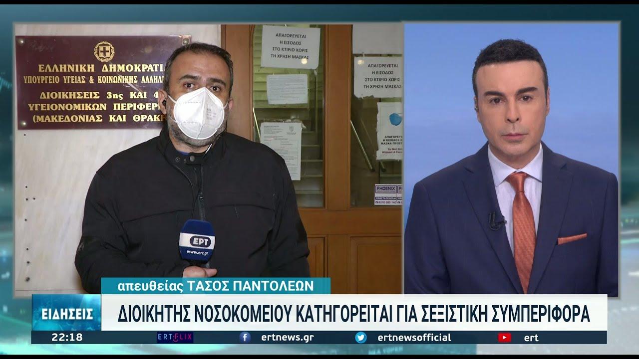 Παραιτήθηκε διοικητής νοσοκομείου της Θεσσαλονικης μετά τις καταγγελίες εργαζόμενης |08/10/2021| ΕΡΤ