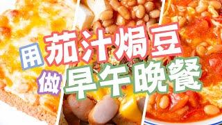 【食譜】用茄汁焗豆做早午晚餐