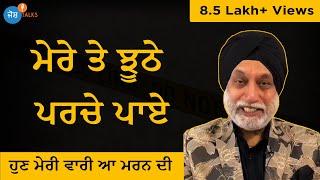 ਵੇਖੋ ਕਿੰਵੇਂ ਖ਼ਾਲੀ ਜੇਬ ਹਰ ਲਿਹਾਜ਼ ਮੁਕਾ ਦਿੰਦੀ ਹੈ   TS Madaan   Motivational Speaker   Josh Talks Punjabi