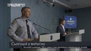 Випуск новин на ПравдаТут за 24.07.19 (06:30)