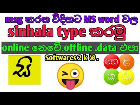 Sinhala Typing Made Easier With Singlish Convertor For Wijesekara