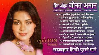 हिट ऑफ़ ज़ीनत अमान | OLD IS GOLD | Old Hindi Romantic Songs | सदाबहार हिन्दी पुराने गाने | jukebox