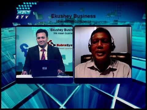 Ekushey Business || একুশে বিজনেস || 23 May 2021 || ETV Business