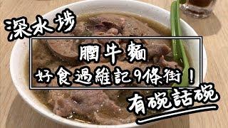 【有碗話碗】超高分小店,米芝蓮大廚徒弟整膶牛麵、西多士 | 香港必吃美食