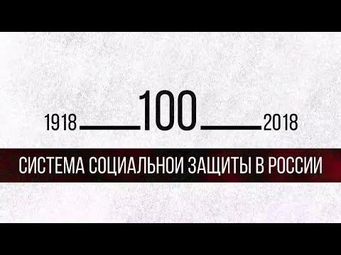 Фильм к столетию государственной системы социальной защиты населения РБ (2019 год)