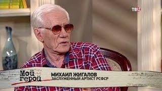 Михаил Жигалов. Мой герой