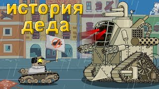 The story about grandad - cartoons about tanks