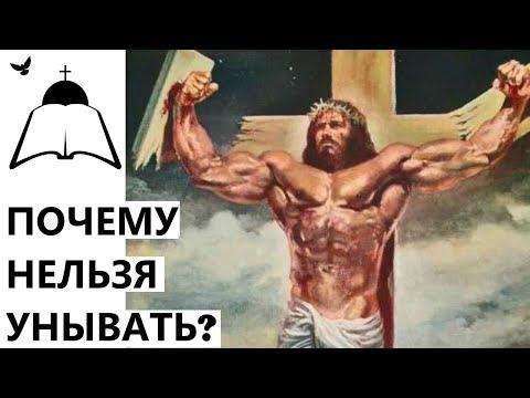 Почему УНЫНИЕ смертный грех? Молитва от уныния.