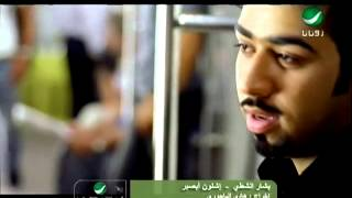 Bashar Al Shati Eshloan Abasber بشار الشطى -  اشلون ابصبر