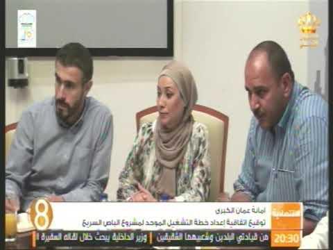 الأمانة توقع اتفاقية إعداد خطة التشغيل الموحد لمشروع الباص السريع في عمان والزرقاء 27 06 2019