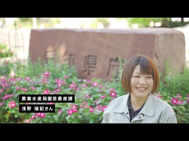 愛知県職員採用 職員メッセージ(農学 前編)2019