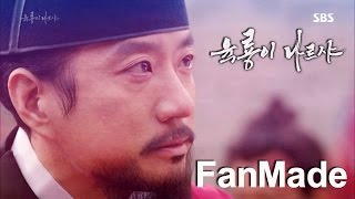 FanMade김명민육룡이나르샤정도전onlyキム・ミョンミン六龍が飛ぶ