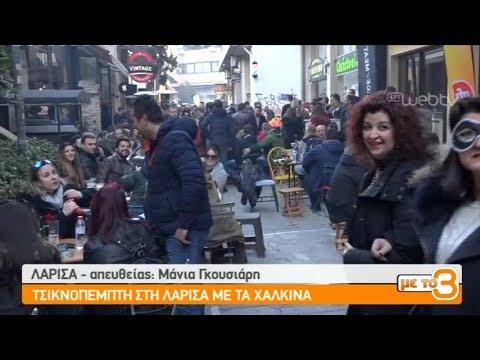 Τσικνοπέμπτη στη Λάρισα με τα χάλκινα | 28/02/19 | ΕΡΤ