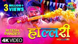 Hollari | Ritesh Pandey | होल्लरी | Latest Bhojpuri Holi Song 2021 - BHOJPURI