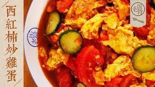 【国宴大师•西红柿炒蛋】新手必学,咸甜口的西红柿炒蛋,炒出滑嫩多汁 |老饭骨
