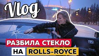 РАЗБИЛА СТЕКЛО НА ROLLS-ROYCE