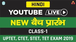 UPTET Exam 2019 | Hindi | Class 1 | 12 PM - Download this Video in MP3, M4A, WEBM, MP4, 3GP