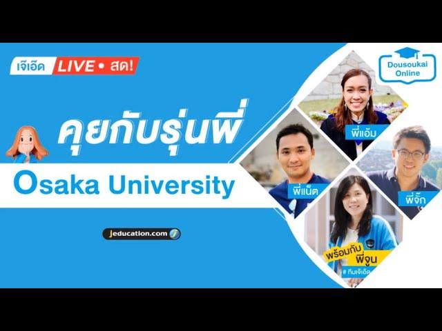 Dousoukai Online #EP3 คุยกับรุ่นพี่ทุน จากมหาวิทยาลัยโอซาก้า