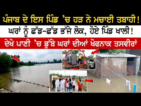 This village in Punjab was devastated by floods! People fleeing their homes, villages are empty!