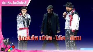 ช็อตเด็ด เบิร์ด -โอ๊ต - ป๊อบ บนคอนเสิร์ตแบบเบิร์ดเบิร์ด 11 รีสเตจ : Matichon TV