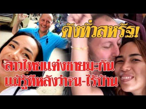 ดังทั่วสหรัฐ เปิดเรื่องราวสาวไทยอายุ 24 แต่งงานชายมะกัน แม้รู้ทีหลังผู้ชายเป็นคนไร้บ้าน: Matichon TV