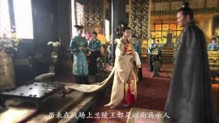 【蘭陵王】全球首支劇情片花
