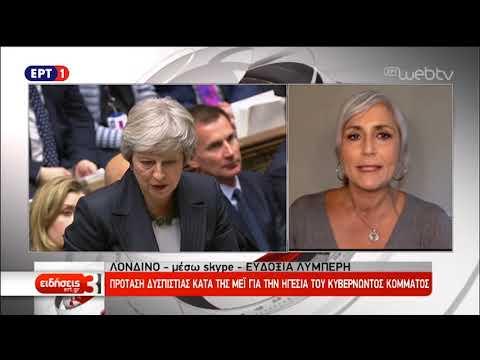 Brexit: Κύμα παραιτήσεων στη Βρετανία-Πολιτική θύελλα | 15/11/18 | ΕΡΤ