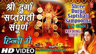 श्री दुर्गा सप्तशती संपूर्ण Shree Durga Saptshati Full In Hindi By Anuradha Paudwal I Navdurga Stuti - Download this Video in MP3, M4A, WEBM, MP4, 3GP